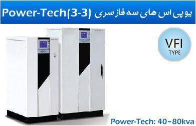 یو پی اس power tech